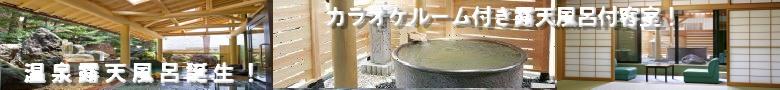 2005/7/23本格庭園露天風呂,露天風呂付き客室誕生!