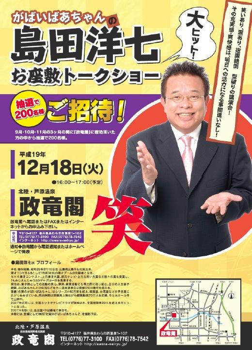 がばいばあちゃんの島田洋七お座敷トークショー