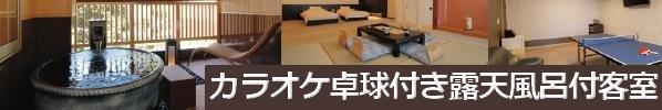 カラオケも卓球もできる露天風呂付き客室 新設!