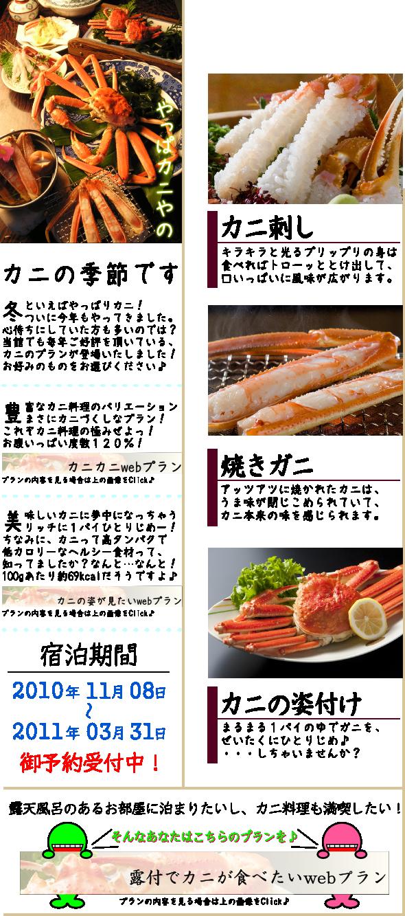 <br>カニ刺し、焼きガニ、ゆでガニ、ズワイガニ、セイコガニ、カニ天ぷら、カニ鍋