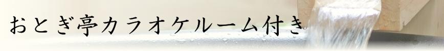 おとぎ亭カラオケルーム付露天風呂付客室