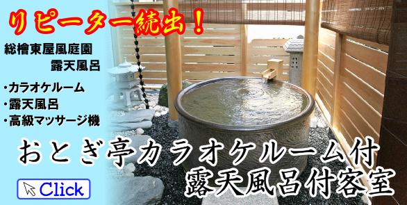 カラオケルーム付き露天風呂付客室