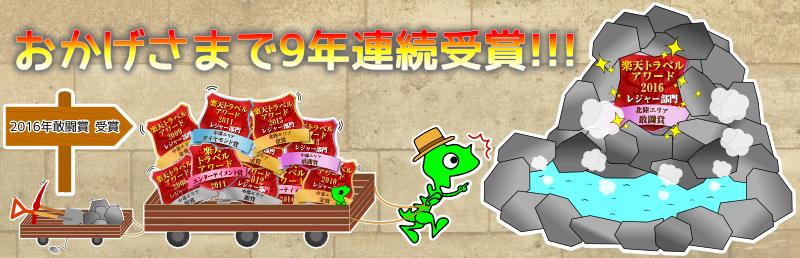楽天トラベルアワード9年連続受賞!