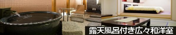 ベッド付き広々和洋室の露天風呂付き客室